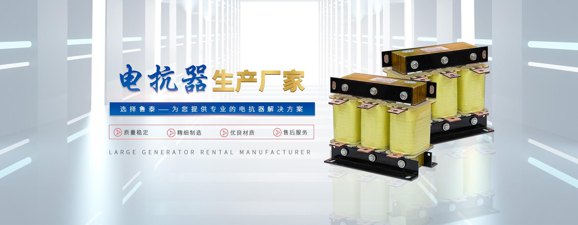 鲁泰电抗器生产厂家