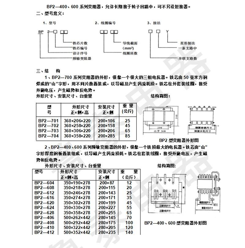 频敏电阻器1