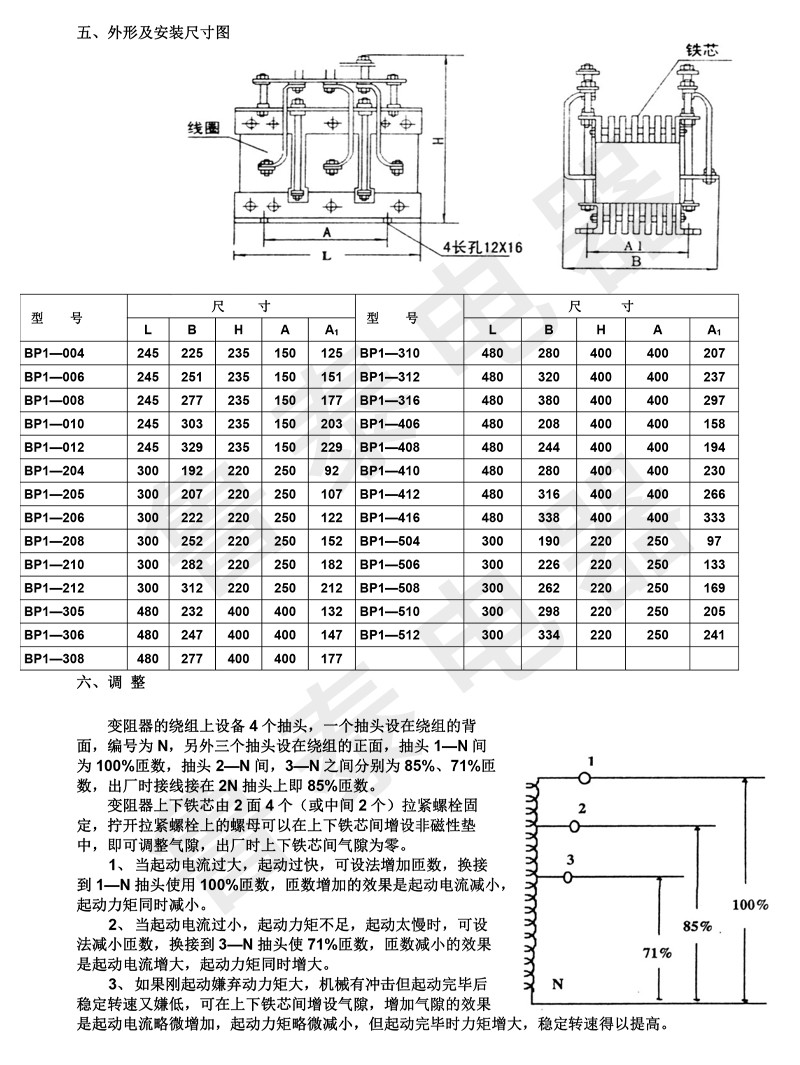频敏电阻器2
