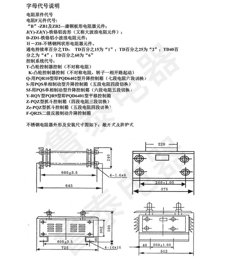 JZR2-YZR2系列电动机用不锈钢电阻器3