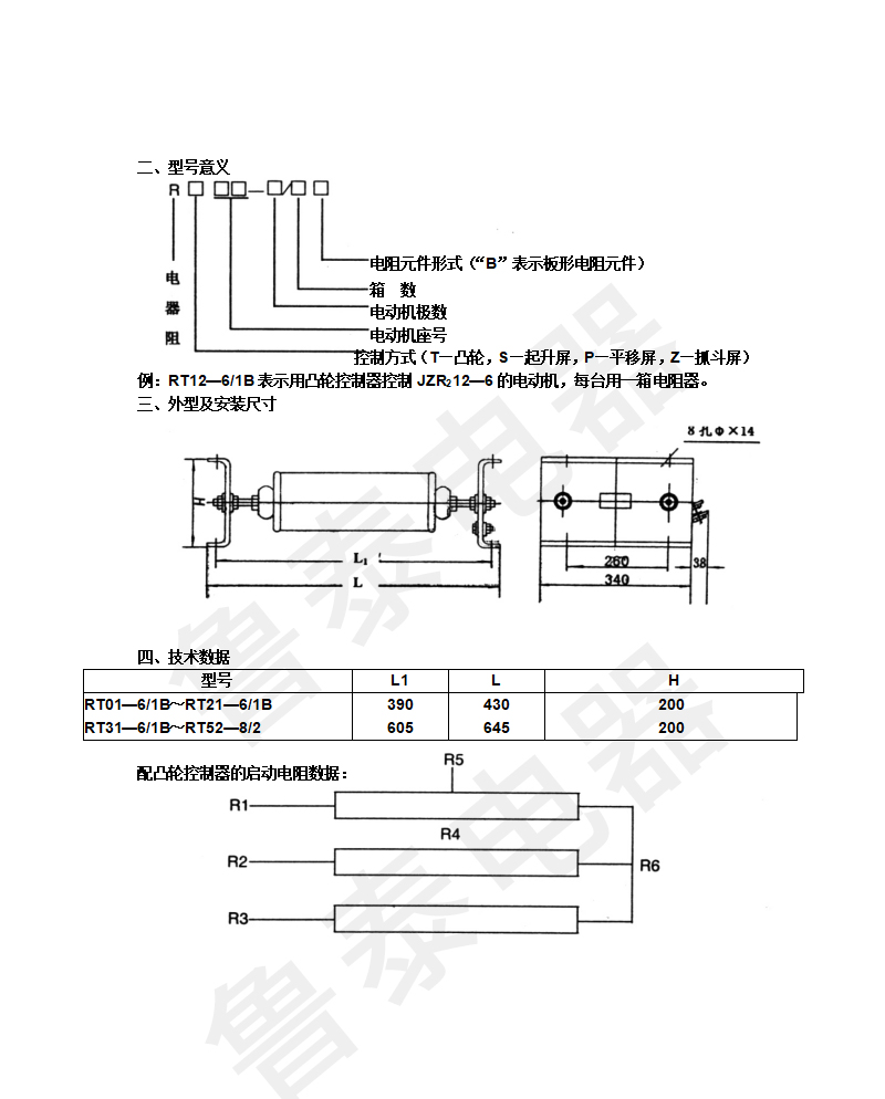 RT系-列-电-阻-器1