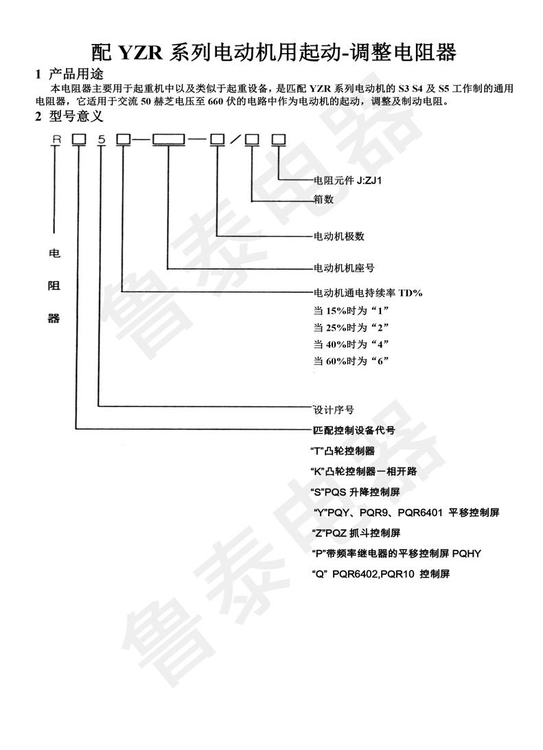 配YZR系列电动机用起动-调整电阻器-1