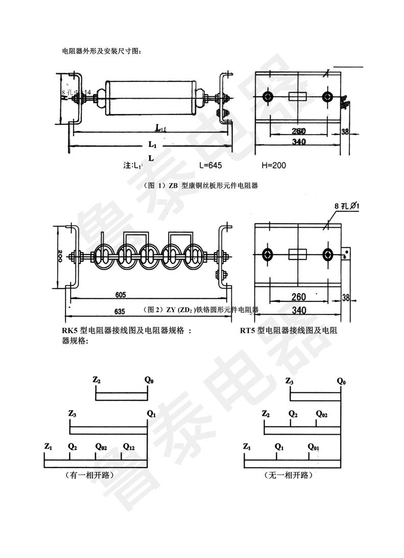 配YZR系列电动机用起动-调整电阻器-2