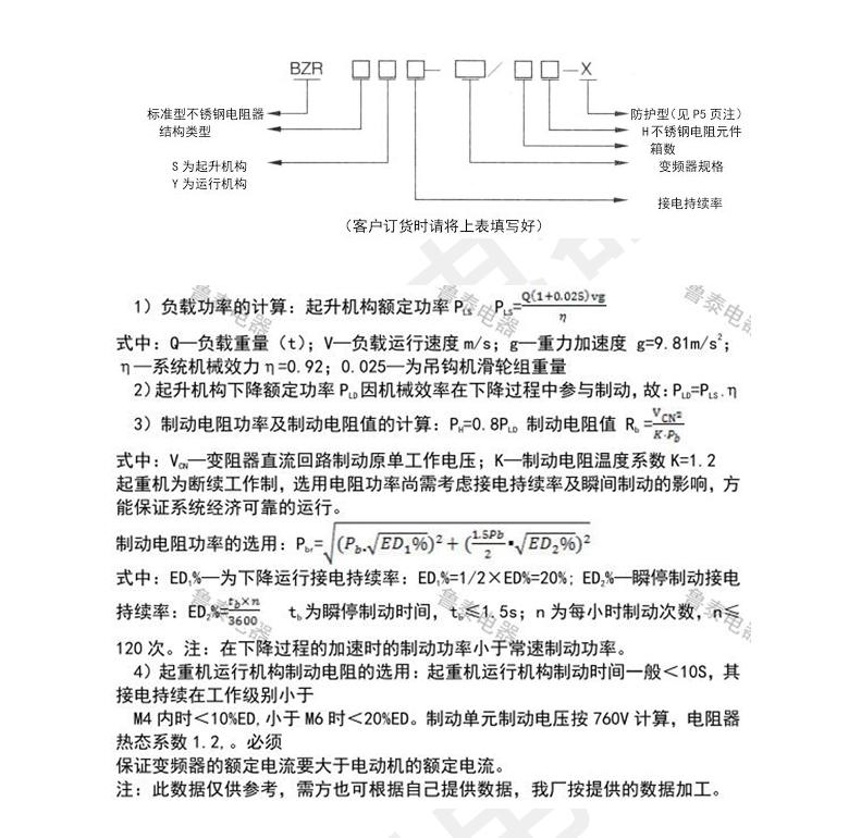 变频器调速系统用制动电阻1